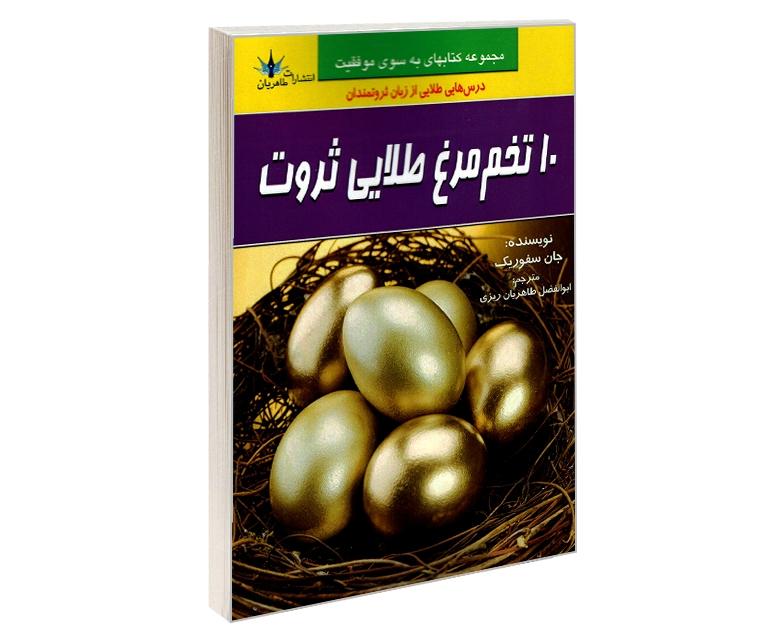 10 تخم مرغ طلایی ثروت نشر طاهریان