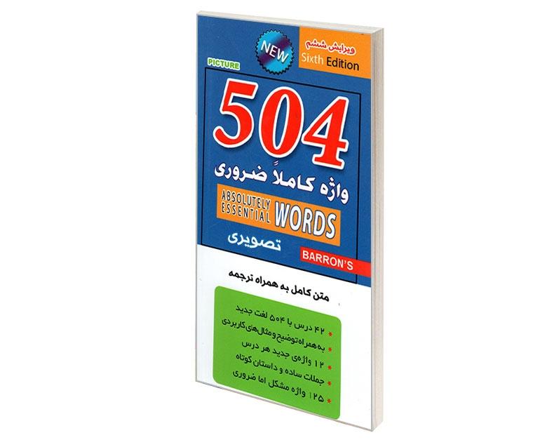 504 واژه کاملا ضروری تصویری نشر پرثوآ