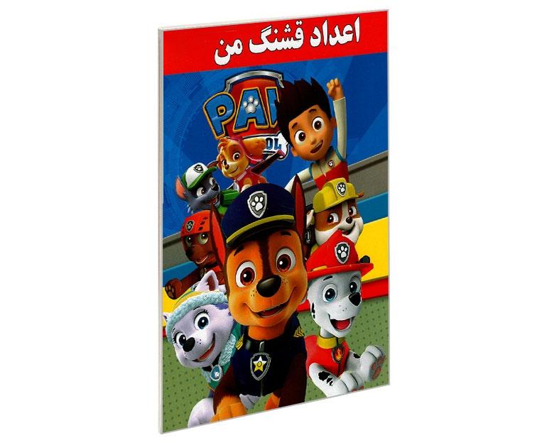 اعداد قشنگ من نشر حسام شیرمحمدی