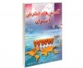 آدرس های اینترنتی ایران نشر امید انقلاب