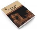 ادیان و مذاهب در ایران باستان نشر سمت
