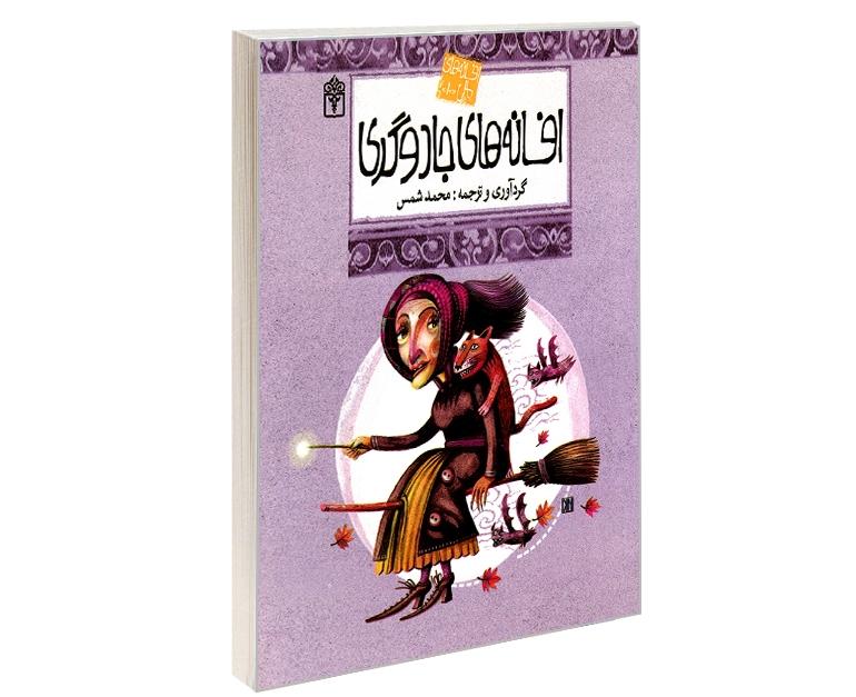 افسانه های ملل 10 افسانه های جادوگری نشر محراب قلم