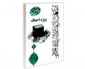احکام مبتلا به زائرین بیت الله الحرام ویژه احناف نشر مشعر