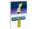 الاسس الدینیه و السیاسیه للبرائته من المشرکین نشر مشعر