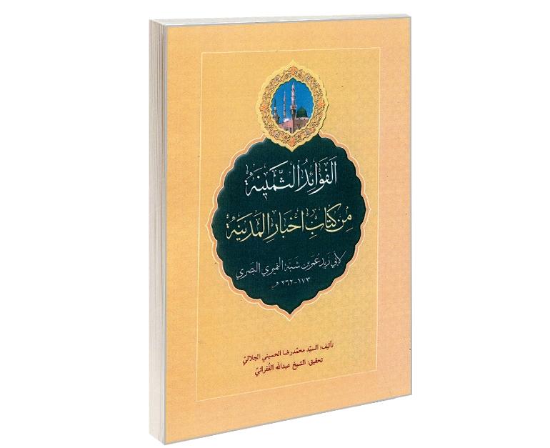 الفوائد الثمینه من کتاب اخبار المدینه نشر مشعر