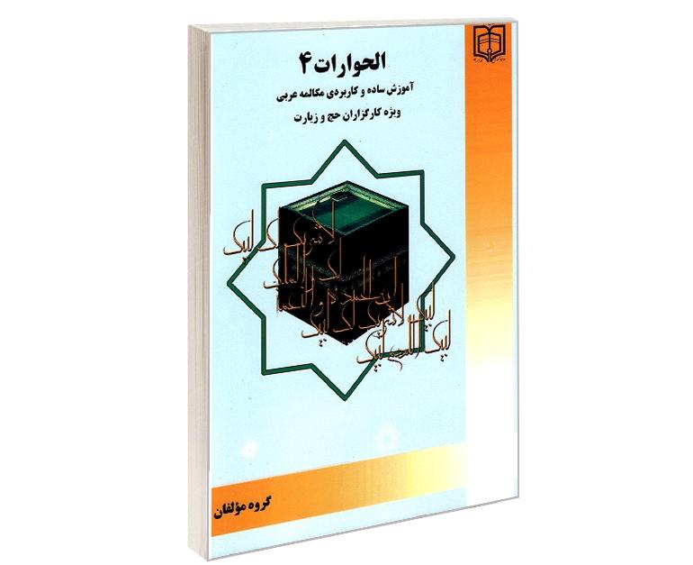 الحوارات 4 آموزش ساده و کاربردی مکالمه عربی ویژه کارگزاران حج و زیارت نشر مشعر