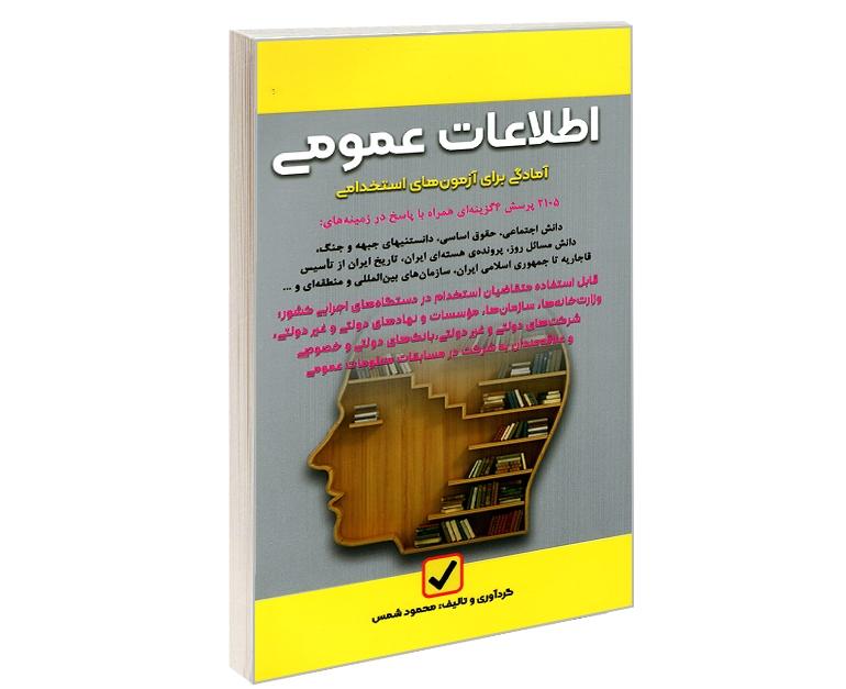 آمادگی برای آزمون های استخدامی اطلاعات عمومی نشر امید انقلاب