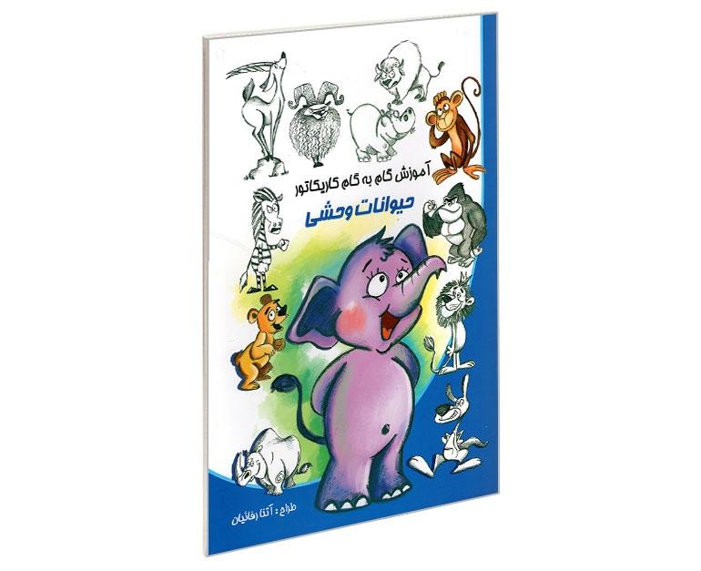آموزش گام به گام کاریکاتور حیوانات وحشی نشر نوشیکا
