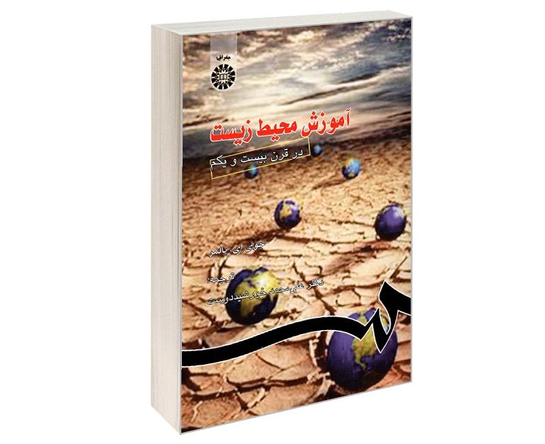 آموزش محیط زیست در قرن بیست و یکم نشر سمت