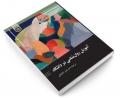 آموزش روان شناسی در دانشگاه نشر سمت