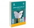 آموزش تفکر به کودکان و نوجوانان نشر سمت