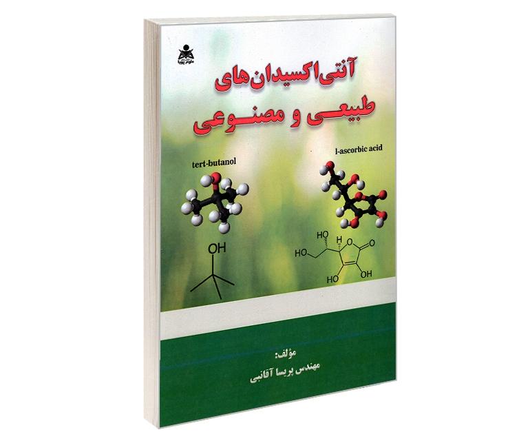 آنتی اکسیدان های طبیعی و مصنوعی نشر علوم پویا