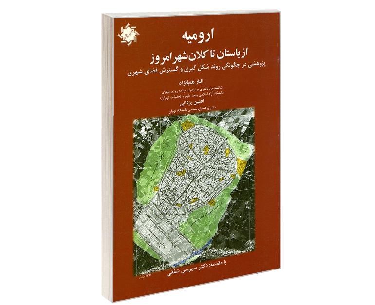 ارومیه از باستان تا کلان شهر امروز نشر علم و دانش