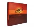 آستانه خورشید آلبوم تصویری اماکن زیارتی عراق نشر مشعر