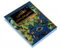 اطلس شگفتی های جهان نشر سایان