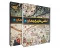 اطلس تاریخ جهان نشر سایان