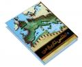 اطلس تاریخ من نشر سایان