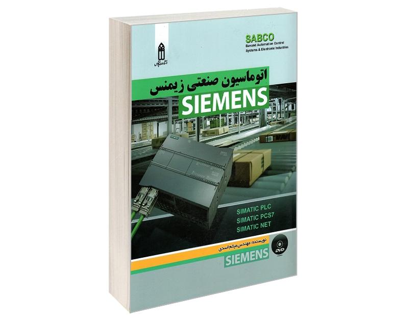 اتوماسیون صنعتی زیمنس SlEMENS نشر قدیس