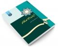 آیات الاحکام نشر سمت