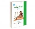 آیین دادرسی کیفری در رویه قضائی نشر علم و دانش