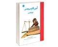 آیین دادرسی مدنی در رویه قضایی نشر علم و دانش