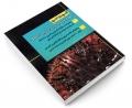 آزمون یار دکتری علوم سیاسی و روابط بین الملل (90 تا 99) نشر اندیشه ارشد