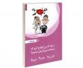با چه کسی ازدواج کنم که بدبخت و پشیمان نشوم؟ نشر ندای کادح