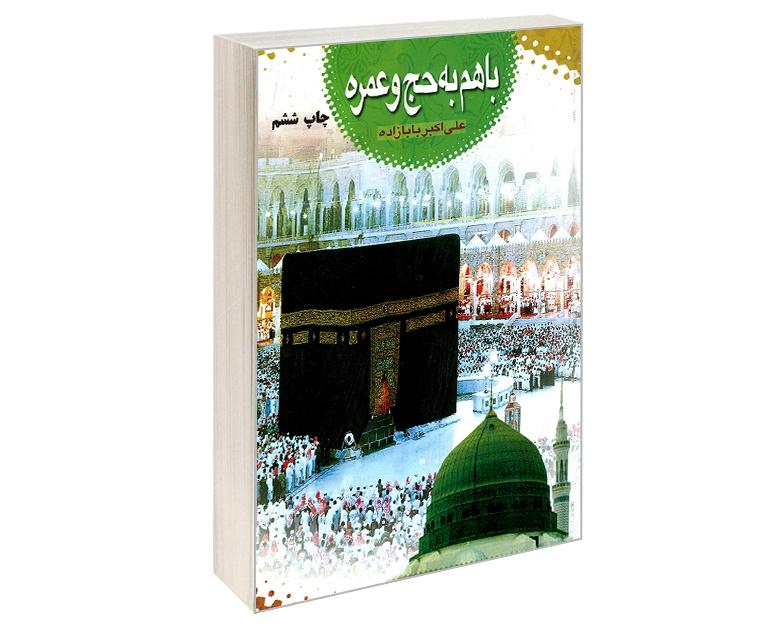 با هم به حج و عمره نشر دانش و ادب