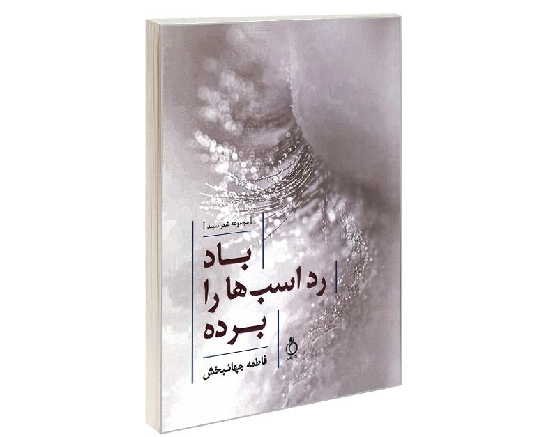 باد رد اسب ها را برده نشر نفیر