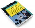 بانک سوالات کارشناسی ارشد مدیریت آموزشی (85 تا 99) نشر اندیشه ارشد