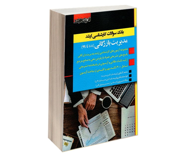بانک سوالات کارشناسی ارشد مدیریت بازرگانی (88 تا 99) نشر اندیشه ارشد