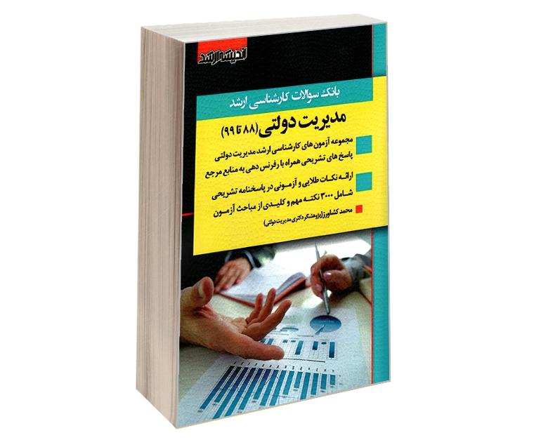 بانک سوالات کارشناسی ارشد مدیریت دولتی (88 تا 99) نشر اندیشه ارشد