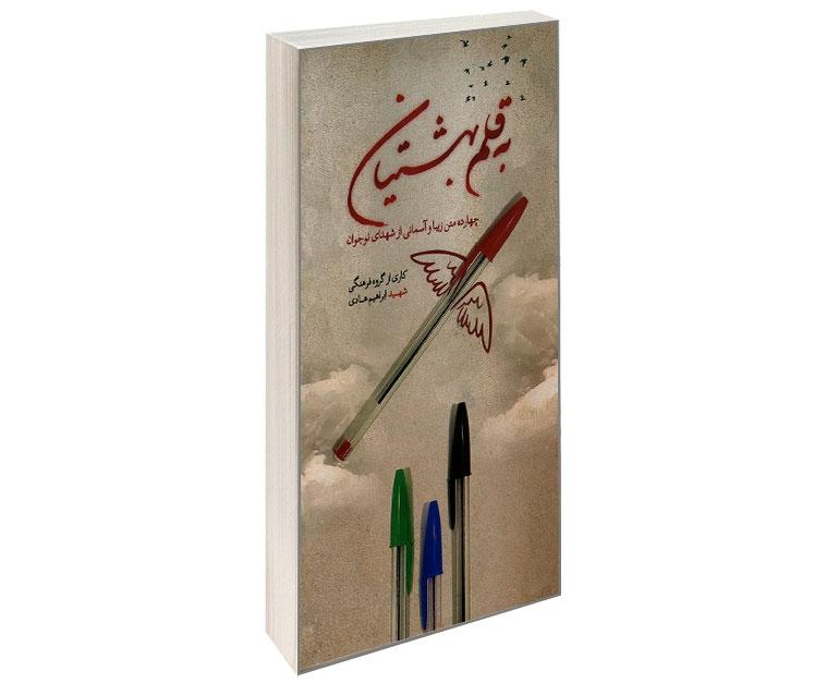 به قلم بهشتیان نشر شهید ابراهیم هادی