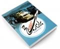 برگزاری حج در دوره پهلوی نشر مشعر