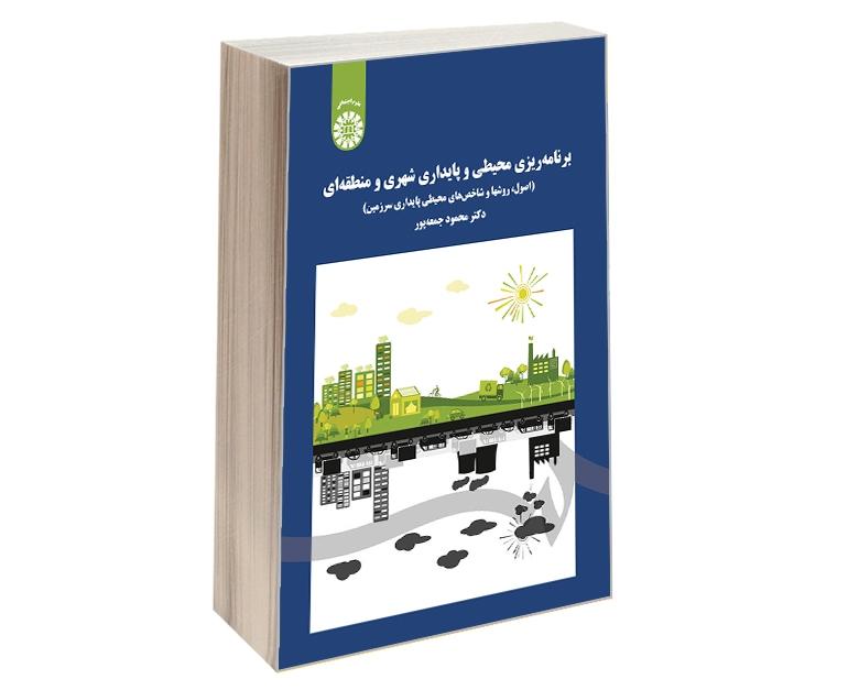 برنامه ریزی محیطی و پایداری شهری و منطقه ای نشر سمت