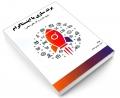 برند سازی با اینستاگرام (ویژه کسب و کار های محلی) نشر الماس دانش