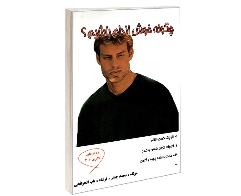 چگونه خوش اندام باشیم؟ نشر شیر محمدی