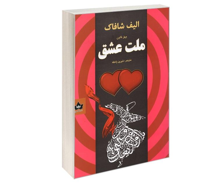 چهل قانون ملت عشق نشر شاهدخت پاییز