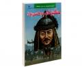 چنگیز خان چه کسی بود؟ نشر طاهریان