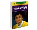 چراغ جادوی علی بابا نشر طاهریان