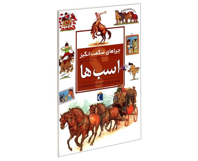 چراهای شگفت انگیز اسب ها نشر محراب قلم