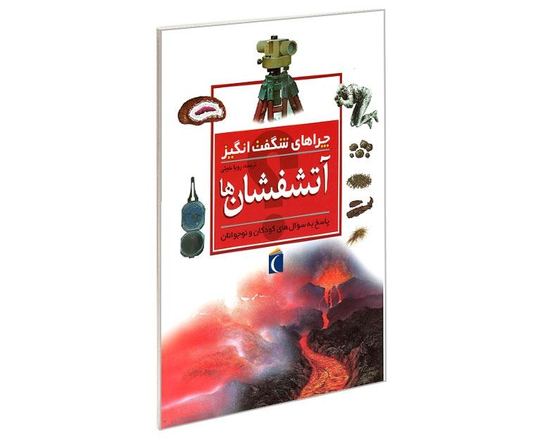چراهای شگفت انگیز آتشفشان ها نشر محراب قلم