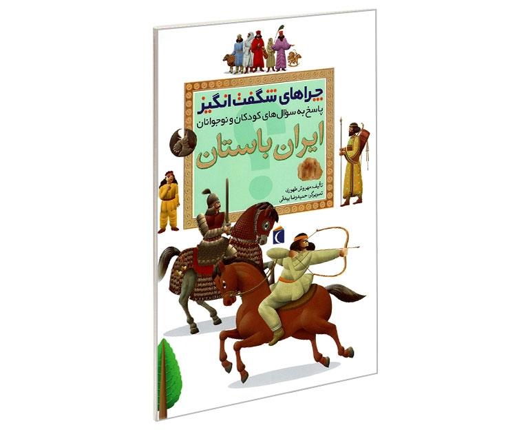 چراهای شگفت انگیز ایران باستان نشر محراب قلم