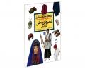 چراهای شگفت انگیز لباس های محلی اقوام ایرانی نشر محراب قلم
