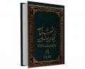دانشنامه حج و حرمین شریفین نشر مشعر (جلد هشتم)