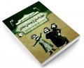 داستان هایی از ادبیات کهن چهل داستان از بوستان سعدی نشر گوهر اندیشه