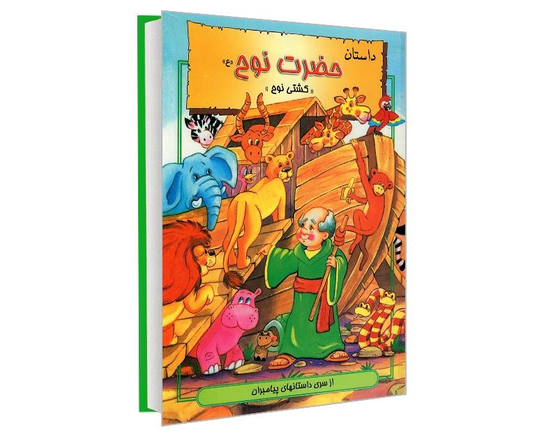 داستان حضرت نوح (ع) کشتی نوح نشر نور گیتی