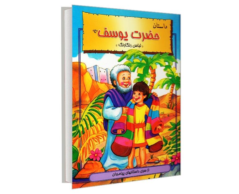 داستان حضرت یوسف (ع) لباس رنگارنگ نشر نور گیتی
