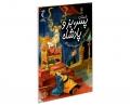 داستان پسر، بز و پادشاه نشر محراب قلم