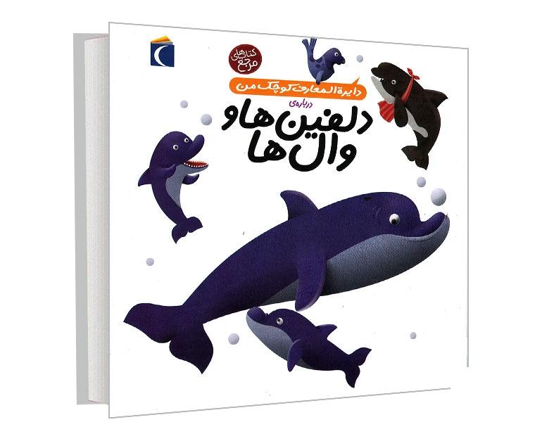 دایره المعارف کوچک من درباره ی دلفین ها و وال ها نشر محراب قلم